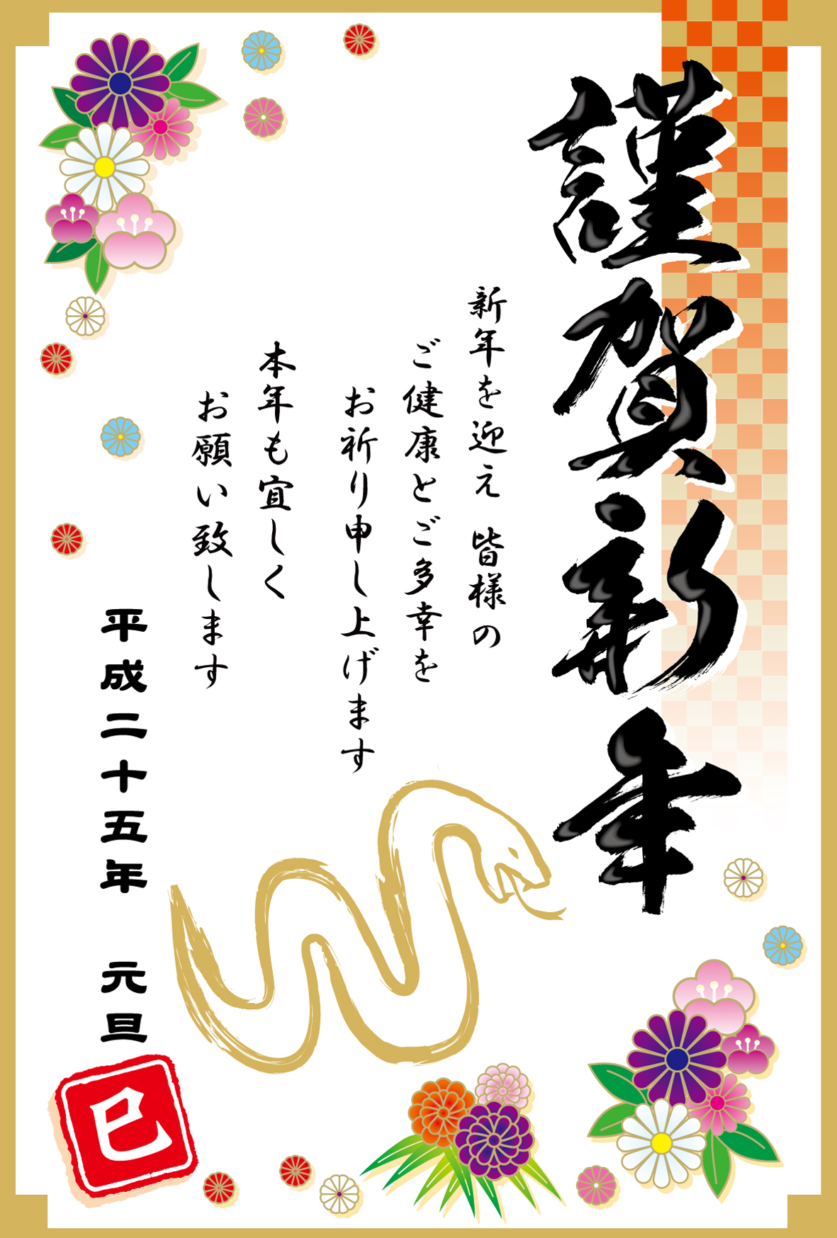Japanese New Year Cards Zrom